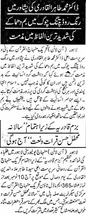 تحریک منہاج القرآن Minhaj-ul-Quran  Print Media Coverage پرنٹ میڈیا کوریج Daily Taqat Page: 2