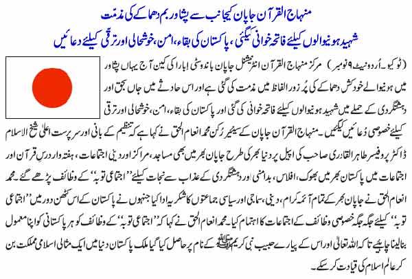 Minhaj-ul-Quran  Print Media CoverageJapan News