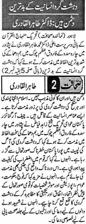 Minhaj-ul-Quran  Print Media CoverageDaily Sahafat Last Page