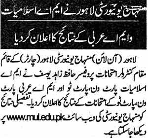 Minhaj-ul-Quran  Print Media CoverageDaily Jurat Last Page