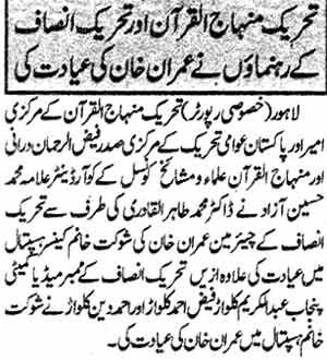 Minhaj-ul-Quran  Print Media CoverageDaily Nawa-i-Waqt Page: 12