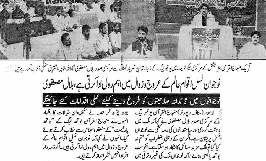 Minhaj-ul-Quran  Print Media CoverageDaily Musawaat Page: 2