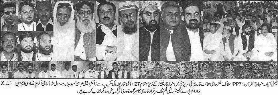 Minhaj-ul-Quran  Print Media CoverageDaily Loyalpur