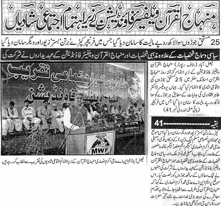 تحریک منہاج القرآن Minhaj-ul-Quran  Print Media Coverage پرنٹ میڈیا کوریج Daily Parwaz  Faisalabad