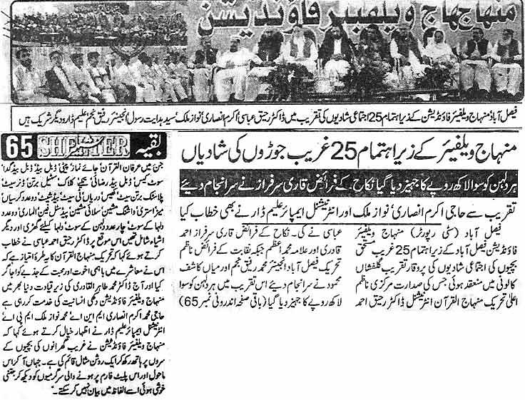 Minhaj-ul-Quran  Print Media CoverageDaily Shelter  Faisalabad