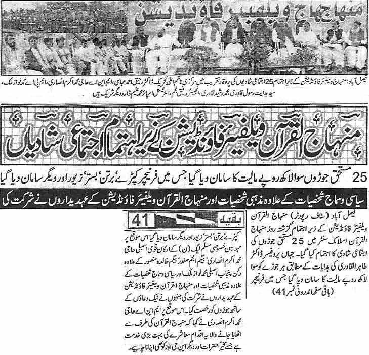 Minhaj-ul-Quran  Print Media CoverageDaily Soorat e Hal  Faisalabad