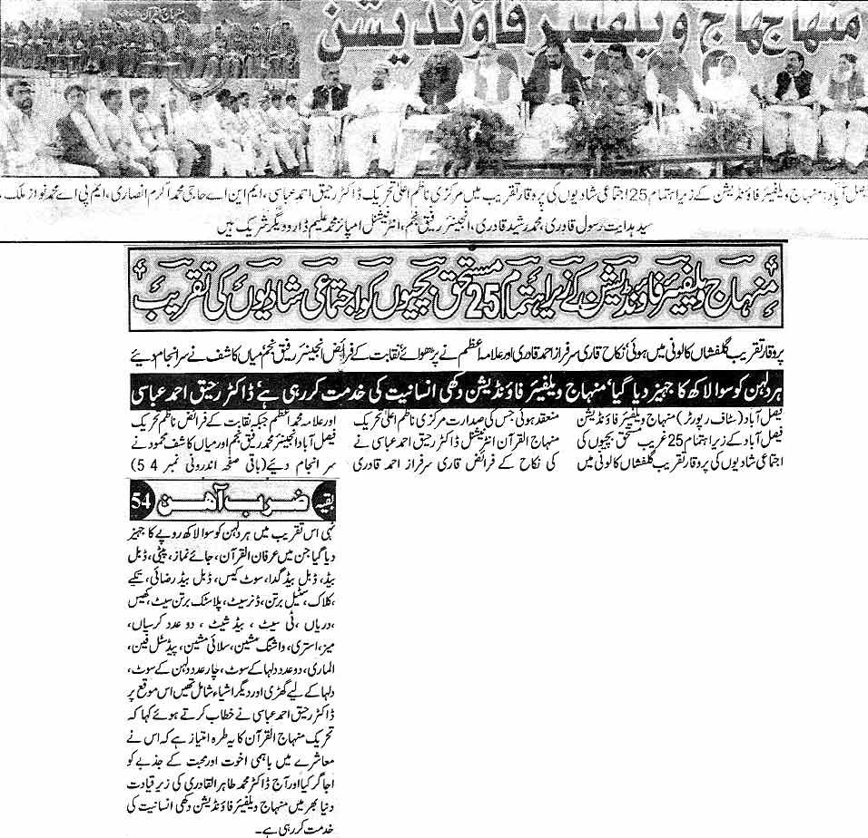 Minhaj-ul-Quran  Print Media CoverageDaily Zarb-e-Aahan