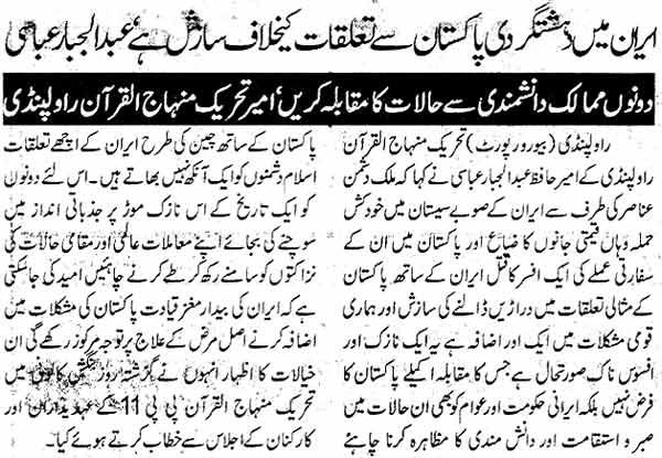 Minhaj-ul-Quran  Print Media CoverageDaily Islamabad Times Page: 4