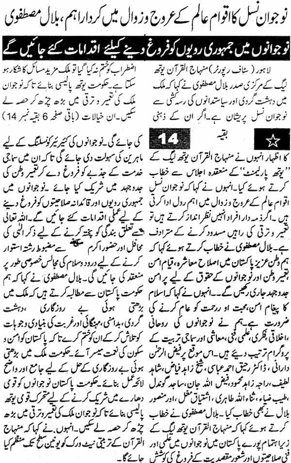 Minhaj-ul-Quran  Print Media CoverageDaily Islamabad Times Last Page