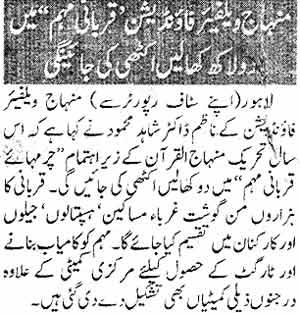 Minhaj-ul-Quran  Print Media CoverageDaily Khabrain Page: 5