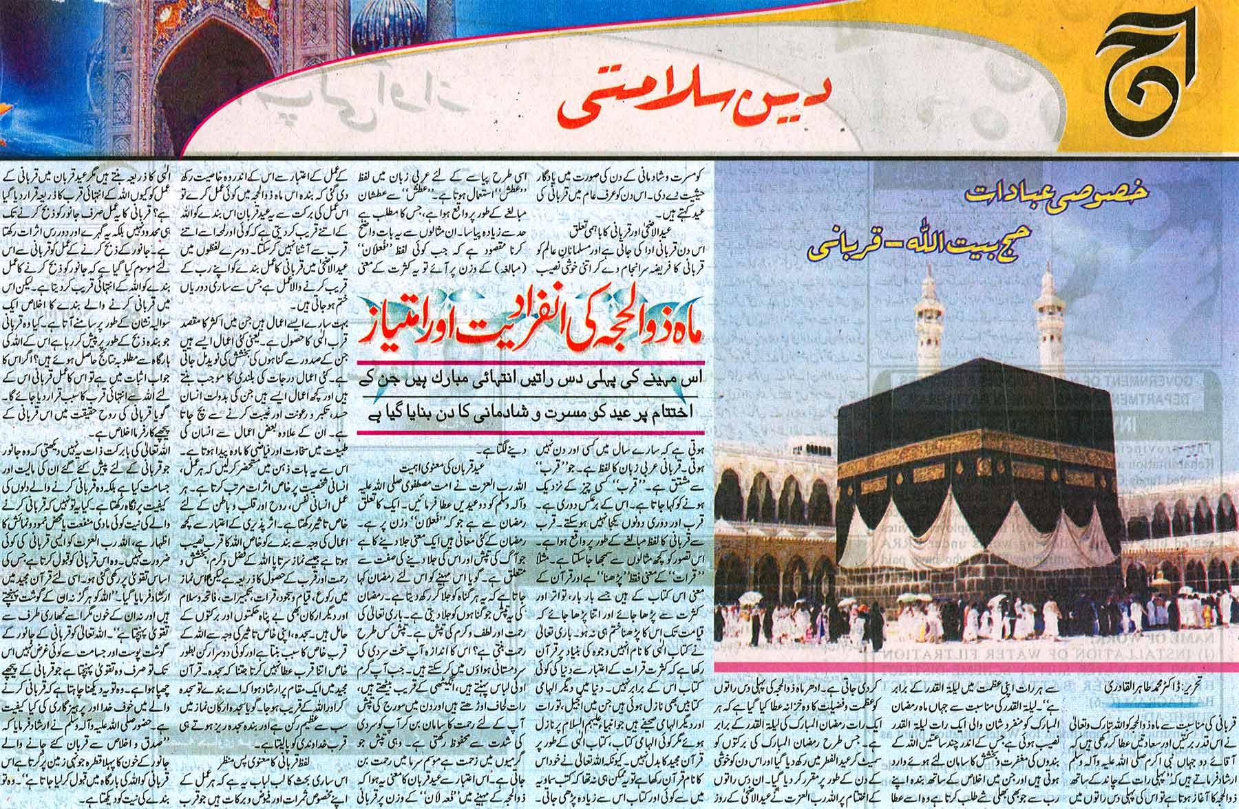 Minhaj-ul-Quran  Print Media CoverageDaily Aaj Colour Page