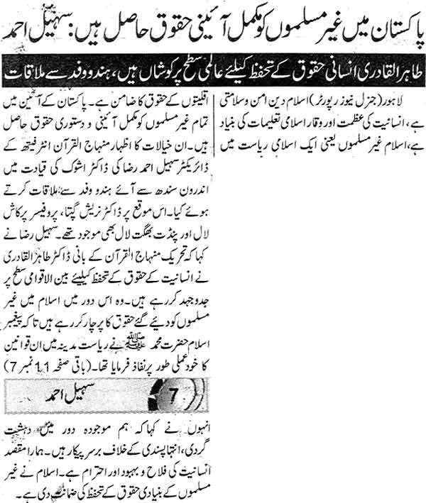 Minhaj-ul-Quran  Print Media CoverageDaily Express Page: 7
