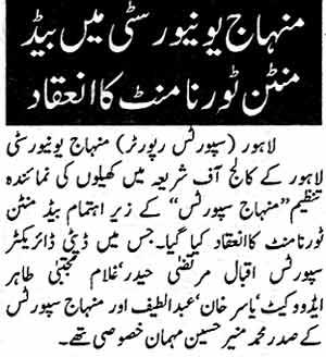 Minhaj-ul-Quran  Print Media CoverageDaily Leader Sports Page