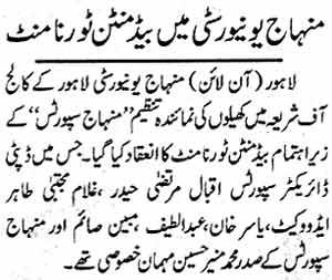 Minhaj-ul-Quran  Print Media CoverageDaily Ash-Sharq Page: 11