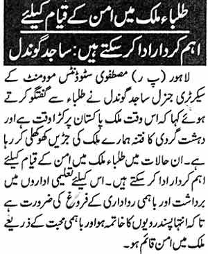 Minhaj-ul-Quran  Print Media CoverageDaily Sahahfat