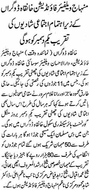 Minhaj-ul-Quran  Print Media CoverageDaily Waqt Page: 11
