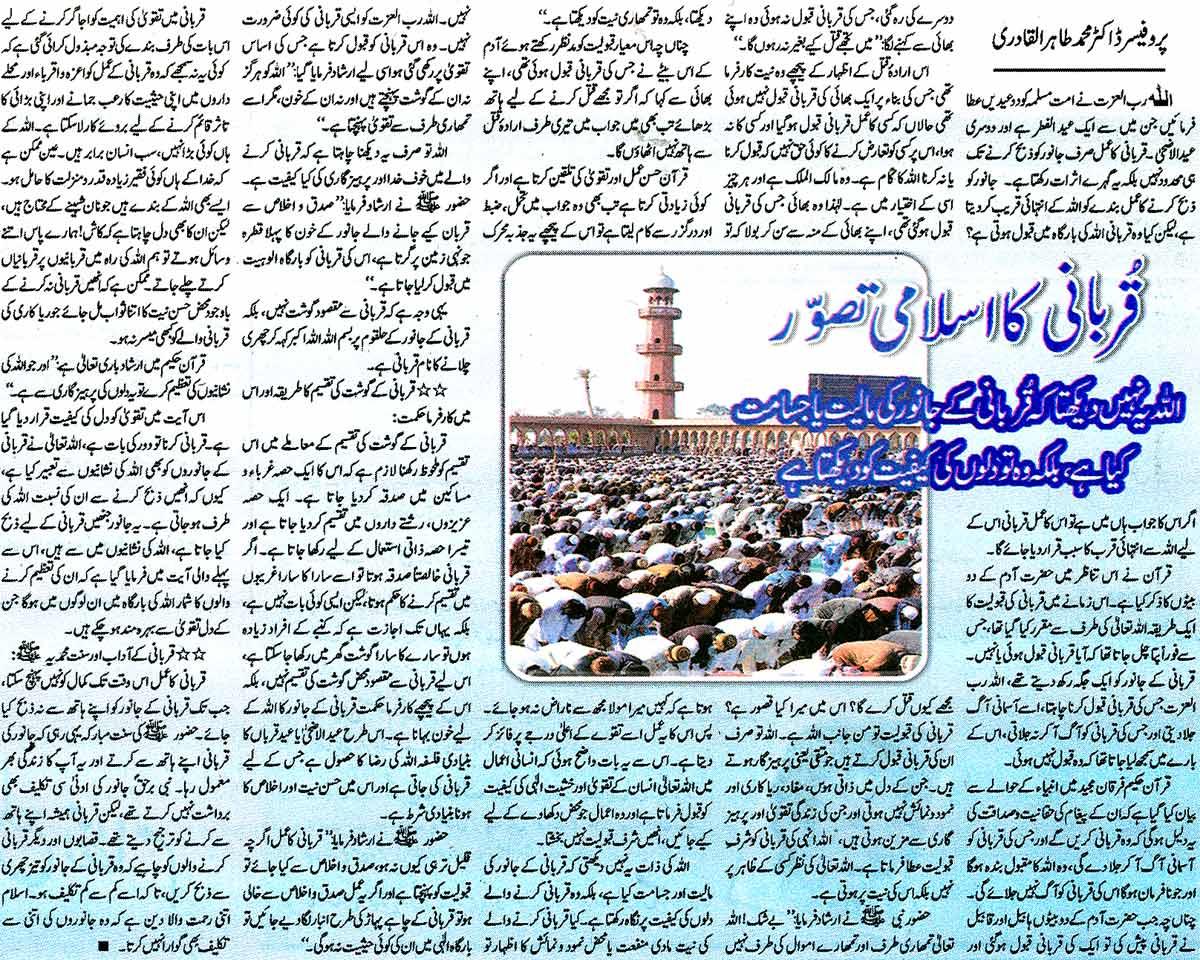 Minhaj-ul-Quran  Print Media CoverageDaily Express Colour Page