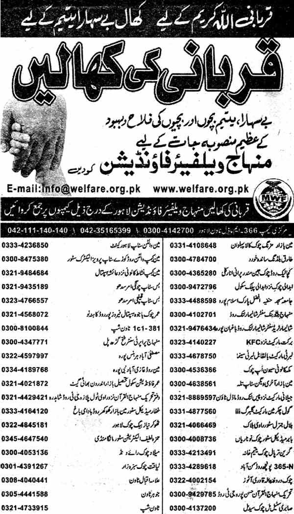 Minhaj-ul-Quran  Print Media CoverageDaily Express Page: 3