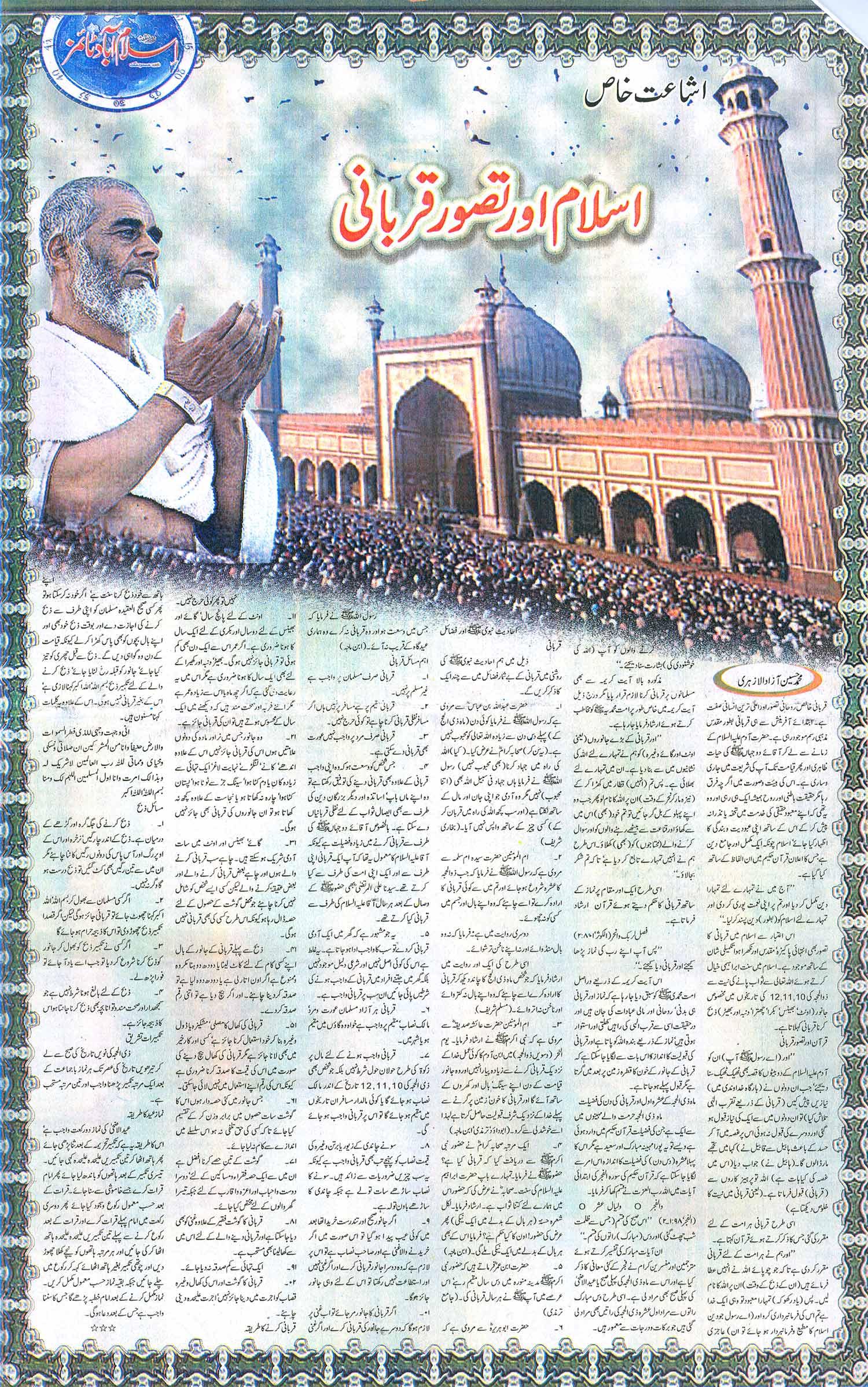 Minhaj-ul-Quran  Print Media CoverageDaily Islamabad Times Colour Page