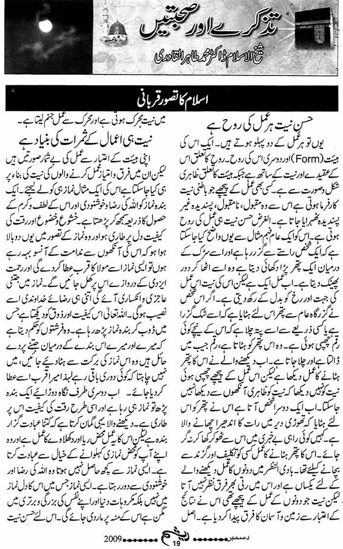 Minhaj-ul-Quran  Print Media CoverageMonthly Raysham Page: 19