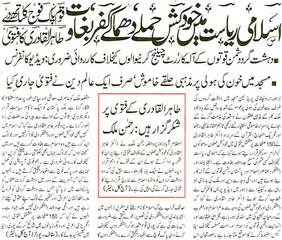 Minhaj-ul-Quran  Print Media CoverageDaily Aaj kal Front Page