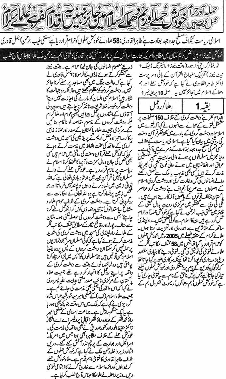 Minhaj-ul-Quran  Print Media CoverageDaily Nawa-i-Waqt Fornt Page