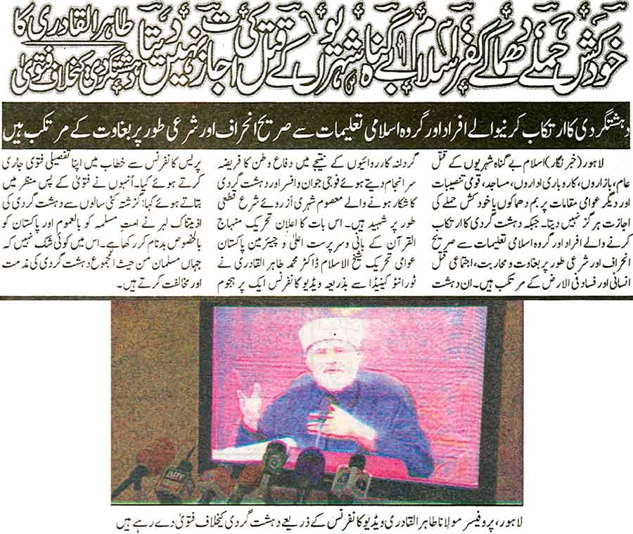 Minhaj-ul-Quran  Print Media CoverageDaily Leader Back Page