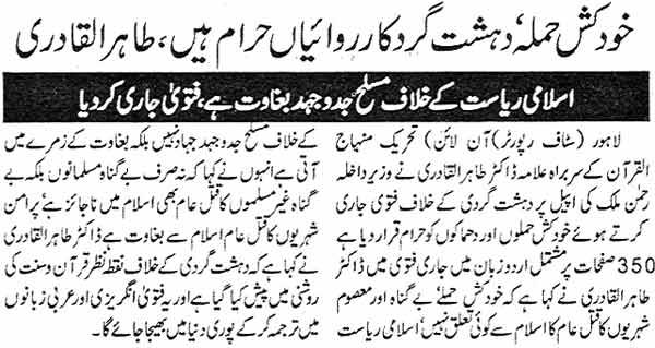 Minhaj-ul-Quran  Print Media CoverageDaily Beatab Back Page