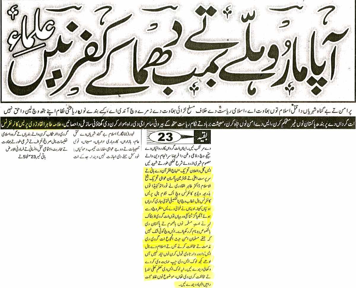 Minhaj-ul-Quran  Print Media CoverageDaily Bhulekha Front Page
