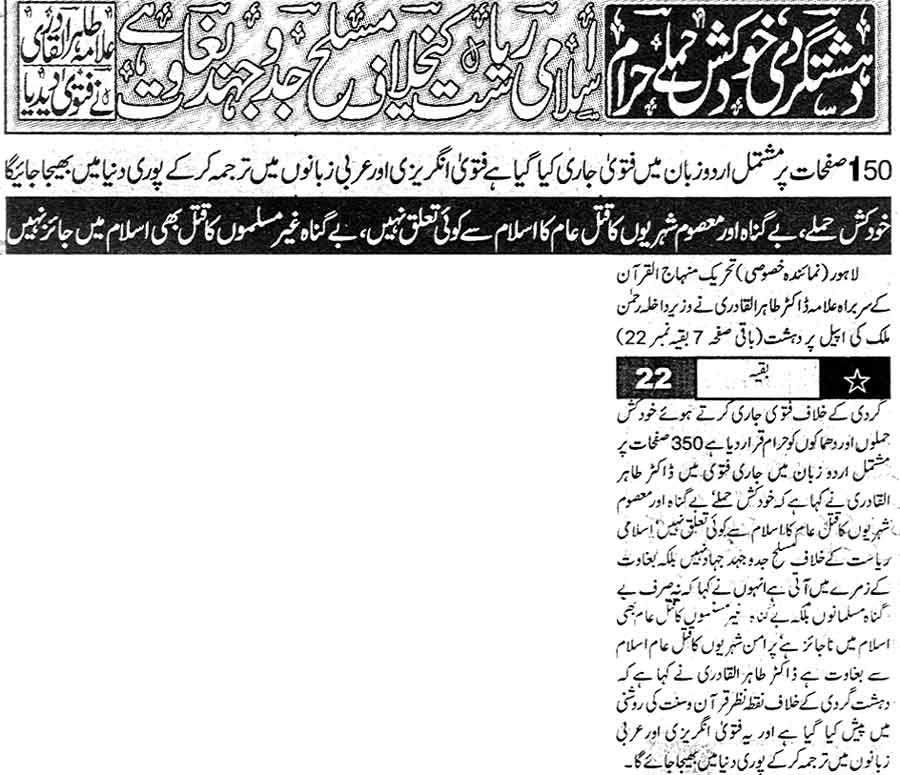 Minhaj-ul-Quran  Print Media CoverageDaily Islamabad Times Front Page