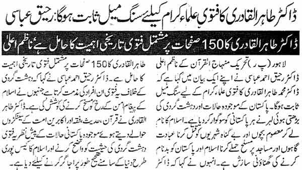 Minhaj-ul-Quran  Print Media CoverageDaily Taqat Page: 2