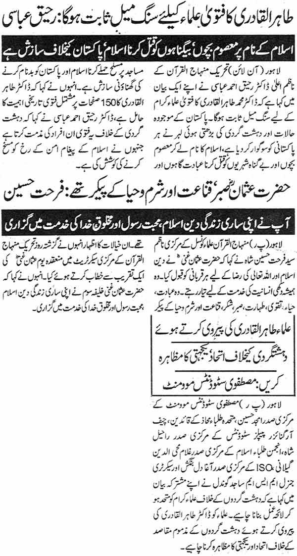 Minhaj-ul-Quran  Print Media CoverageDaily Ash-Sharq Page: 2