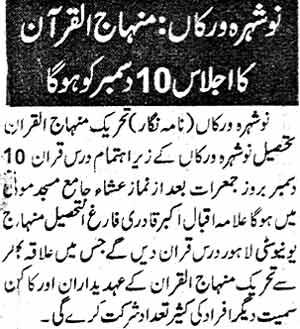تحریک منہاج القرآن Minhaj-ul-Quran  Print Media Coverage پرنٹ میڈیا کوریج Daily Insaf Page: 4