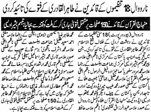 تحریک منہاج القرآن Minhaj-ul-Quran  Print Media Coverage پرنٹ میڈیا کوریج Daily Insaf Page: 5