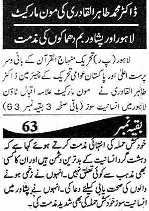 تحریک منہاج القرآن Minhaj-ul-Quran  Print Media Coverage پرنٹ میڈیا کوریج Daily Muashrat Front Page