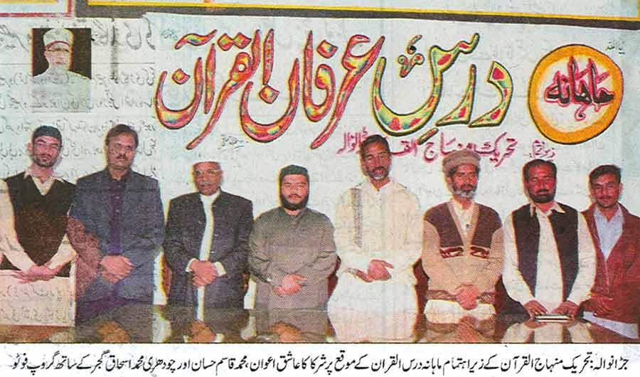 تحریک منہاج القرآن Minhaj-ul-Quran  Print Media Coverage پرنٹ میڈیا کوریج Daily Waqt Page: 5