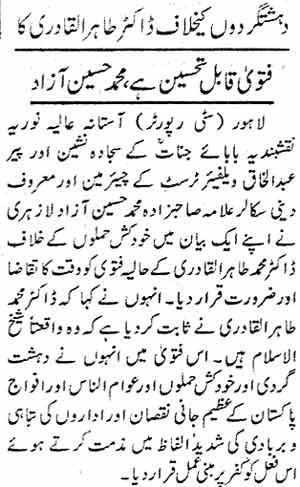 Minhaj-ul-Quran  Print Media CoverageDaily Aasa Page: 2