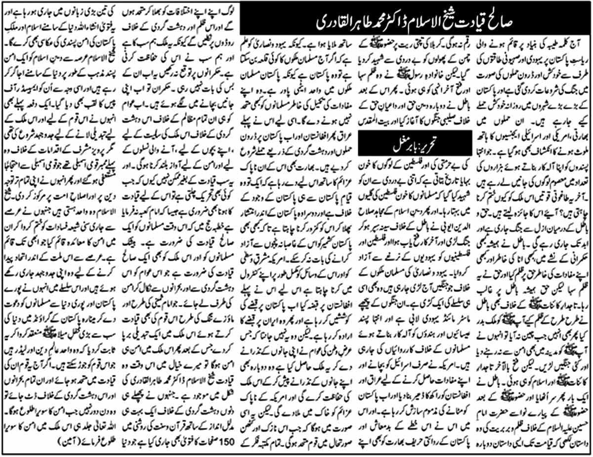 Minhaj-ul-Quran  Print Media CoverageDaily Mahasib Editorial Page Mirpur