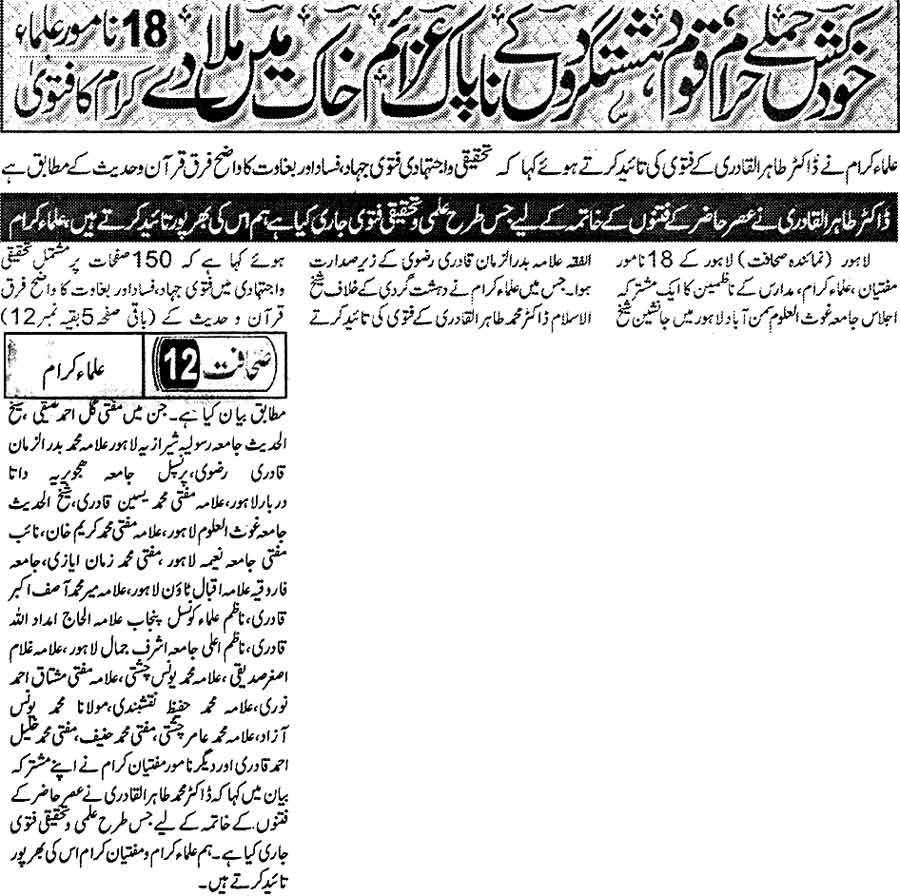 Minhaj-ul-Quran  Print Media CoverageDaily Sahahfat Last Page