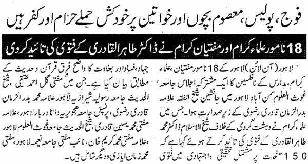 Minhaj-ul-Quran  Print Media CoverageDaily Times Back Page