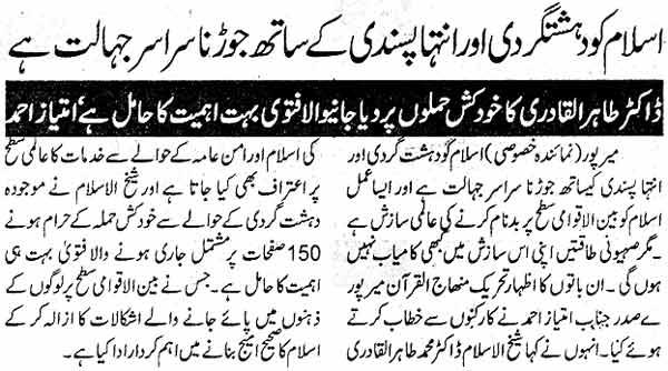 Minhaj-ul-Quran  Print Media CoverageDaily Islamabad Times Page: 5