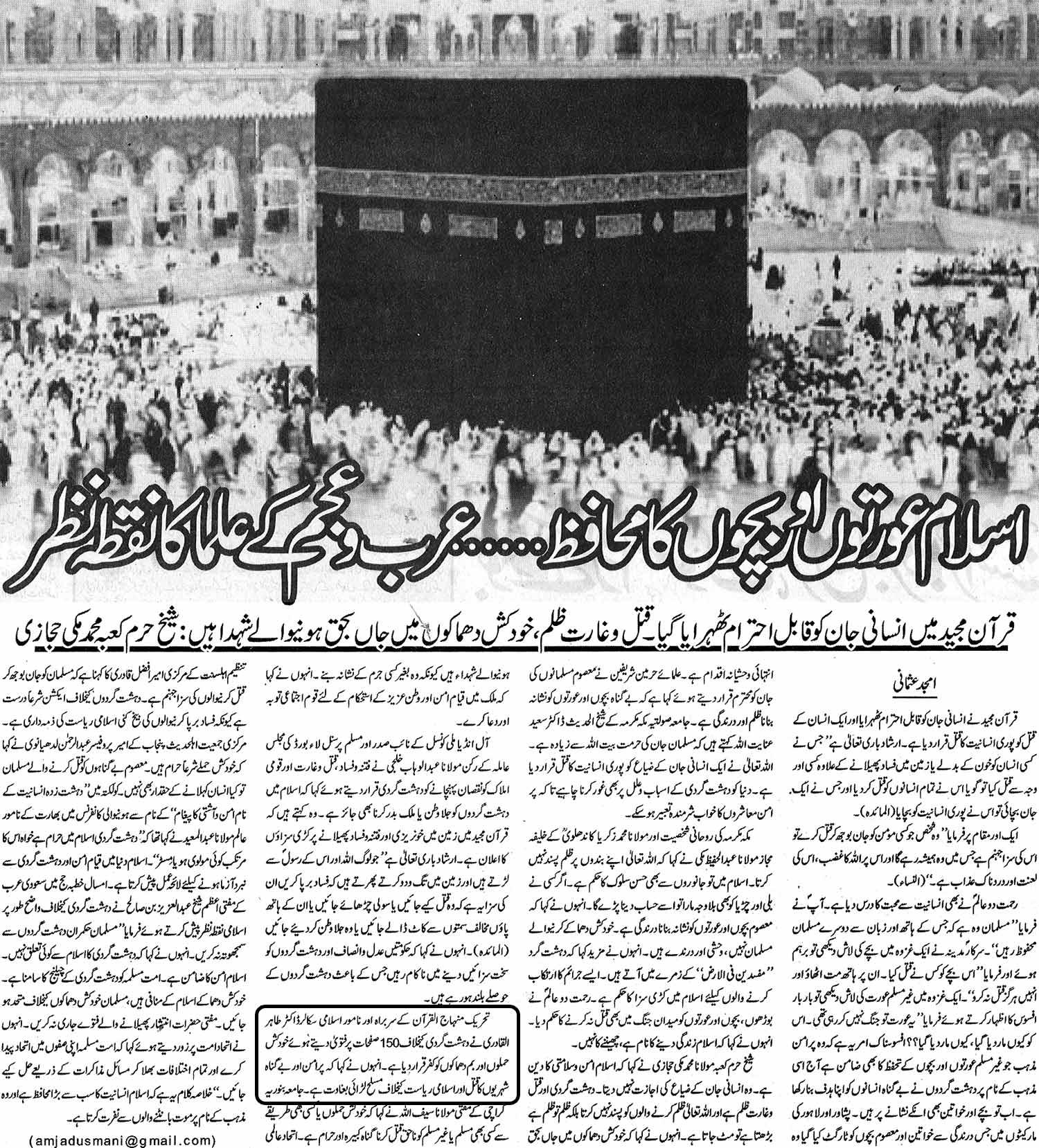 Minhaj-ul-Quran  Print Media CoverageDaily Ajj Kal