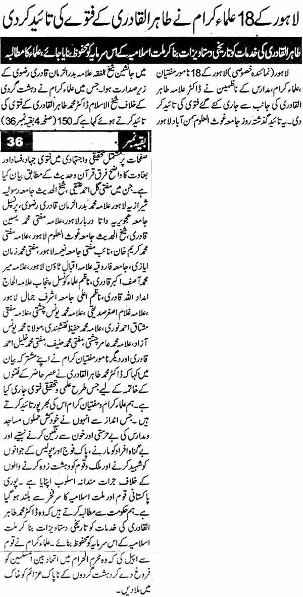 Minhaj-ul-Quran  Print Media CoverageDailiy Ash-Sharq Back Page