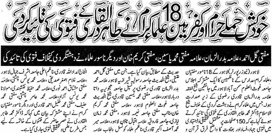 Minhaj-ul-Quran  Print Media CoverageDaily Leader Page: 3