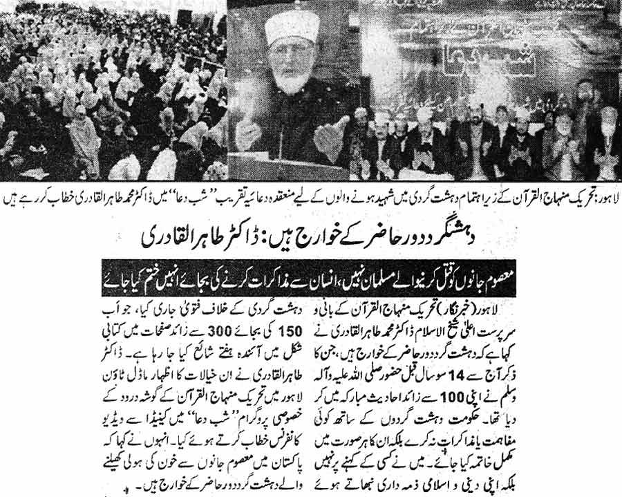 تحریک منہاج القرآن Minhaj-ul-Quran  Print Media Coverage پرنٹ میڈیا کوریج Daily Insaf Page: 2