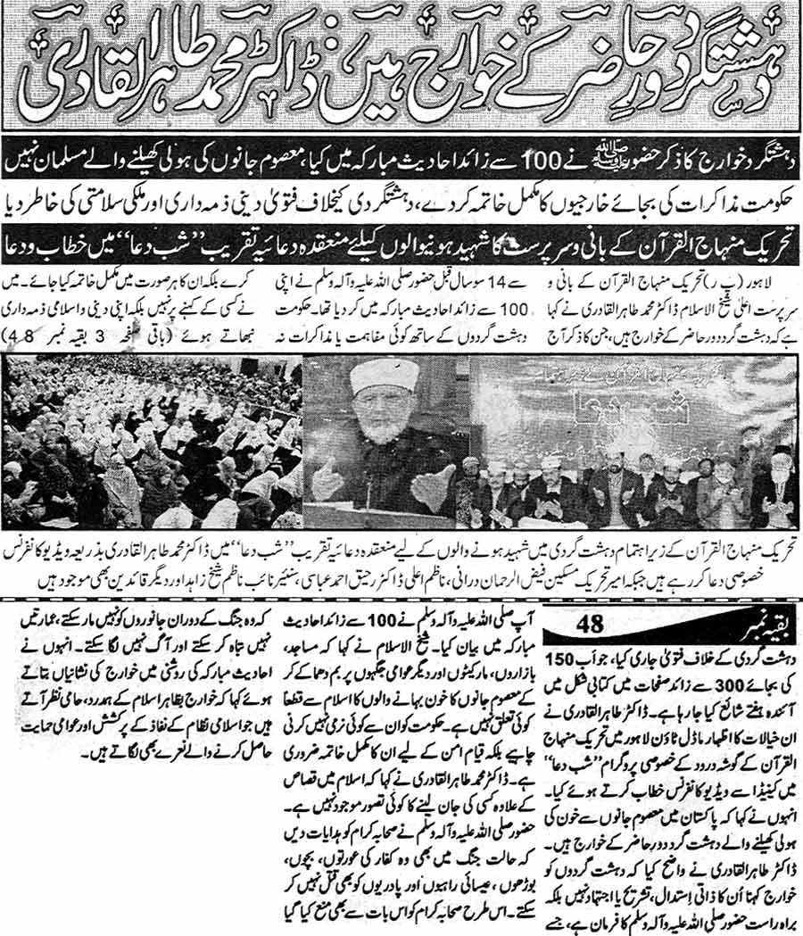 Minhaj-ul-Quran  Print Media CoverageDaily Muashrat Front Page