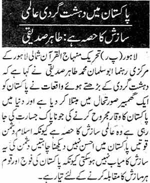 تحریک منہاج القرآن Minhaj-ul-Quran  Print Media Coverage پرنٹ میڈیا کوریج Daily Nawa-i-Waqt Page: 19