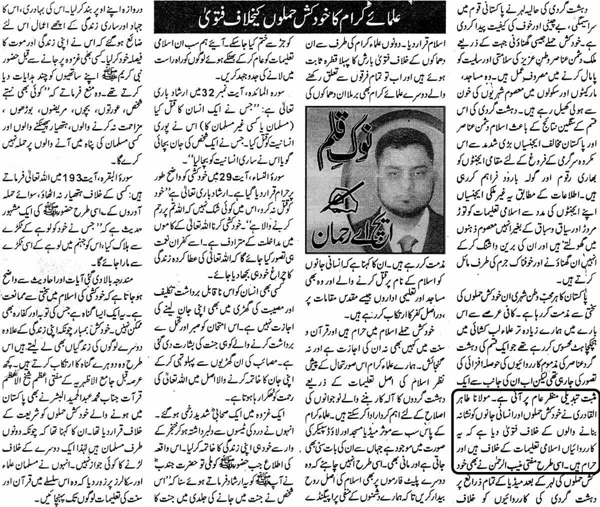 Minhaj-ul-Quran  Print Media CoverageDaily Musawat Editoral Page
