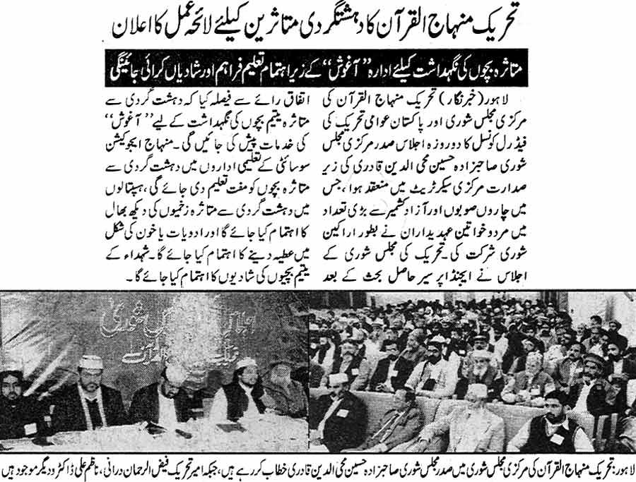 Minhaj-ul-Quran  Print Media CoverageDaily Insaf Page: 3
