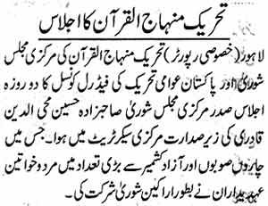 Minhaj-ul-Quran  Print Media CoverageDaily Jang Page: 6